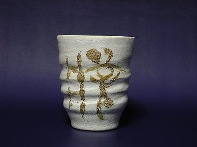 フリーカップ(夢)の写真